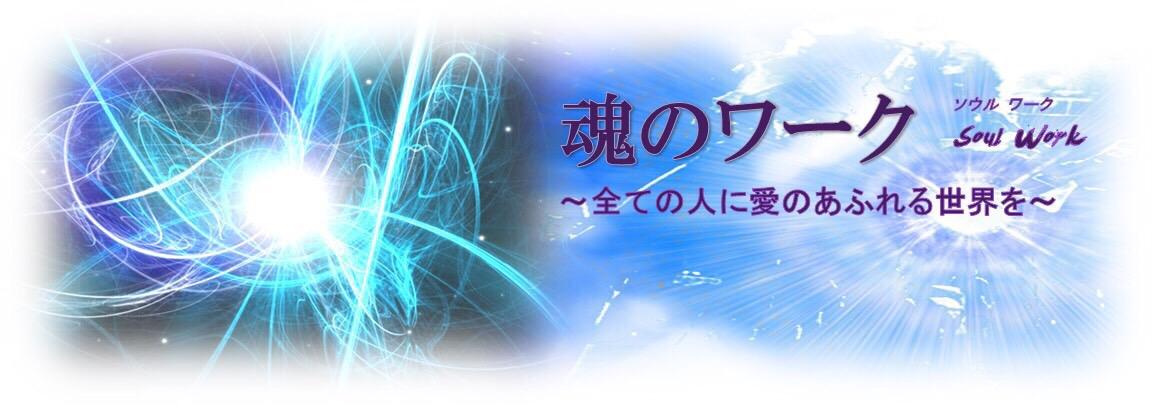 魂のワーク ロゴ