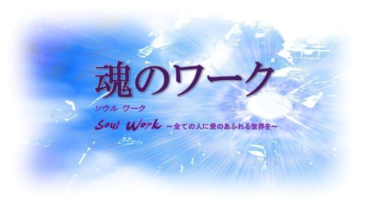 魂のワークのイメージ